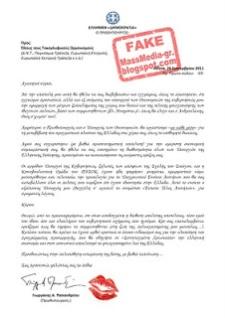 Επιστολή πρωθυπουργού ΔΝΤ τρόικα Παπανδρέου Βενιζέλος massmedia-gr