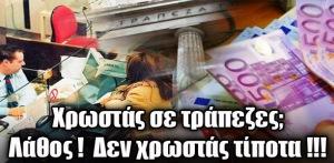 ΠΡΟΣ ΟΣΟΥΣ ΧΡΩΣΤΟΥΝ :Χρωστάς σε τράπεζες; Λάθος ! Δεν χρωστάς τίποτα !!!