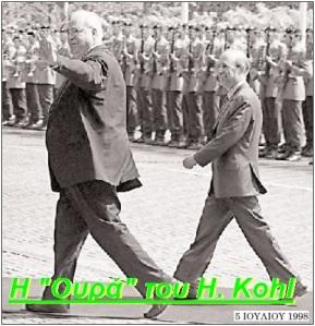 - Η Ουρά του Η. Kohl