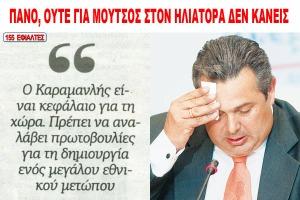 ΠΑΝΟΣ ΚΑΜΜΕΝΟΣ & ΚΩΣΤΑΣ ΚΑΡΑΜΑΝΛΗΣ