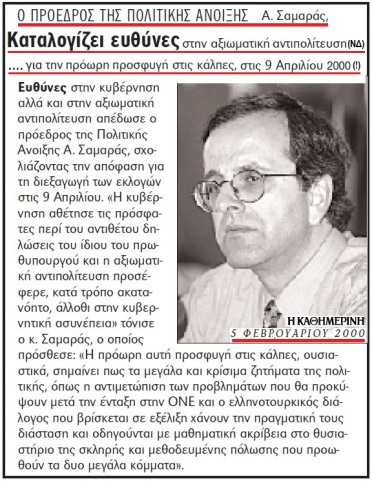 -       Συνεπέστατος ο κ. Α. Σαμαράς ....ήταν πάντοτε κατά των πρόωρων!
