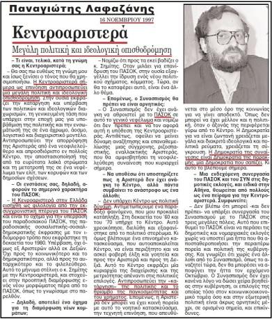 Π. Λαφαζάνης: «H Δημοκρατία της συναίνεσης είναι Δημοκρατία της παρακμής…. ….μία Δημοκρατία που σαπίζει».