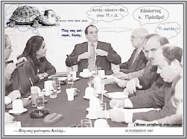 -           ....είχε καλλιεργήσει την υποψηφιότητα του κ. Δήμα