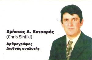 Χρήστος Α. Κατσαρός (Chris Sintiki) - Αρθογράφος  Διεθνής αναλυτής