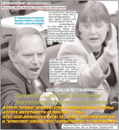 -          Ευρωχαζόρ πολιτικός πολιτισμός ....με ψυχονευρωτικές εκφράσεις και γκριμάτσες!