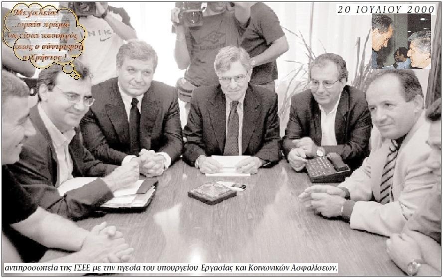 -            Ο κ. Δ. Στρατούλης ....φωτογραφίζεται περιχαρής  δίπλα στον σύντροφο υφυπουργό κ. Χ. Πρωτόπαπα ....τον Παριζιάνο. (1)