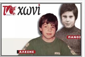 KAMMENOS ALEXIS