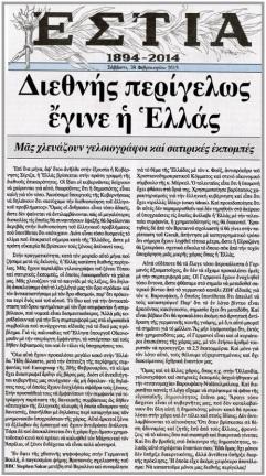 -         ΕΣΤΊΑ  Διεθνής περίγελως έγινε η Ελλάς (1)