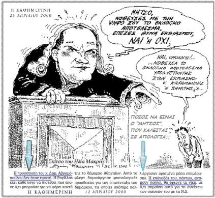 -       Ποιος είναι ο Μήτσος που δεν στήριξε τον Κ. Καραμανλή ....στις εκλογές της 9ης Απριλίου 2000____