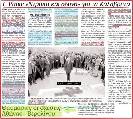 -          (2) Επίσκεψη πρόεδρου Γερμανίας Γιοχάνες Ράου Καλάβρυτα 4.4.2000)-Επανορθώσεις