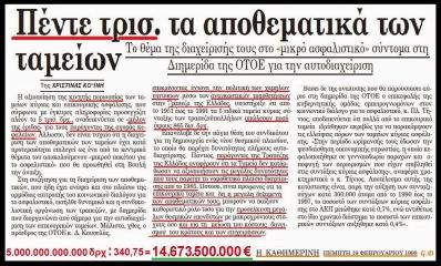 ΑΣΦΑΛΙΣΤΙΚΑ-ΤΑΜΕΙΑ-ΑΠΟΘΕΜΑΤΙΚΑ-1998