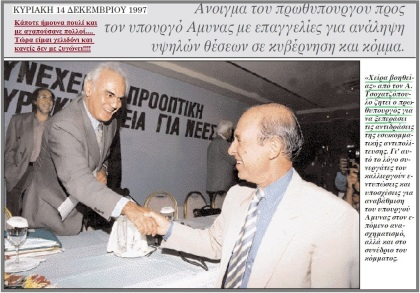 -                «Xείρα βοηθείας» από τον A. Tσοχατζόπουλο ζητούσε ο πρωθυπουργός K. Σημίτης»