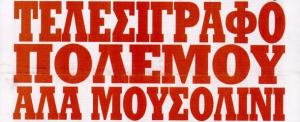 ΤΕΛΕΣΙΓΡΑΦΟ