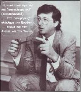 -        H πίπα είναι υγιεινή και αποτελεσματική (επικοινωνιακά) ....έτσι φουμάρεις ολόκληρη την Ευρώπη, ακόμα και τον Alexis και τον Yianis!