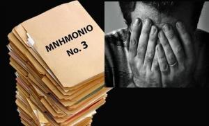 ΜΝΗΜΟΝΙΟ888