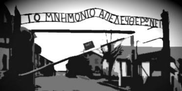 to-mnimonio_apelefteronei