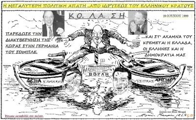 -                  Ο Κ. Σημίτης έχει διαπράξει την Μεγαλύτερη πολιτική Απάτη -να 'ταν μια- από ιδρύσεως του Ελληνικού Κράτους.