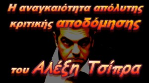 thumnb_tsipras2015-07-28_00-32-40