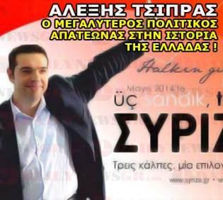 Αποτέλεσμα εικόνας για ΑΠΑΤΕΩΝΕΣ - ΣΥΡΙΖΑ