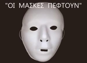 maskes_epesan
