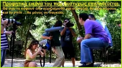 -                         Tsipras-Stayros 1 (1)