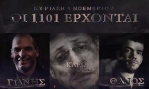 varoufakis-1101