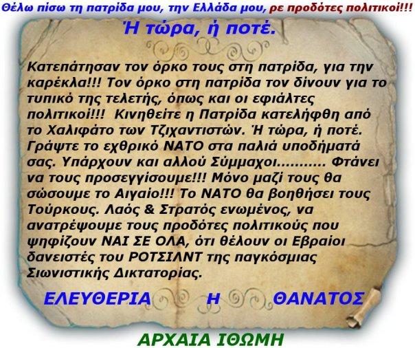 ΠΡΟΔΟΤΕΣ ΠΟΛΙΤΙΚΟΙ