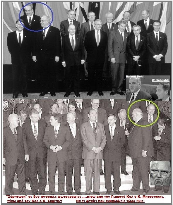 -                           Σύμπτωση σε δυο ιστορικές φωτογραφίες ....πίσω από τον Γερμανό Κολ ο Κ. Μητσοτάκης, πίσω από τον Κολ ο Κ. Σημίτης!.jpg