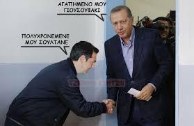 Συριζοχανουμάκια τον φιλάνε, τον Ερντογάν στη Θράκη πάνε