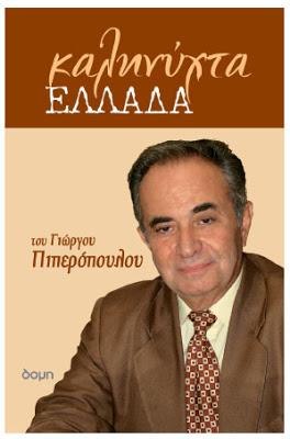 pipero book