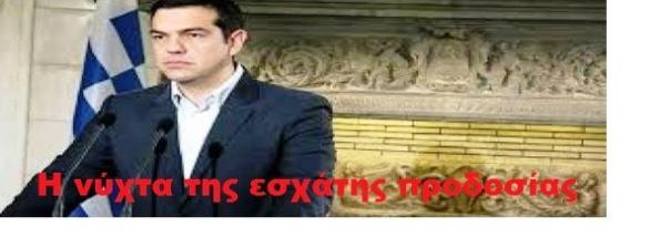 Η ΝΥΧΤΑ ΤΗΣ ΕΣΧΑΤΗΣ ΠΡΟΔΟΣΙΑΣ