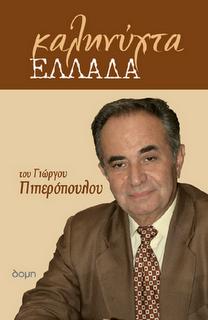 kalhnyxta-ellada (1).png